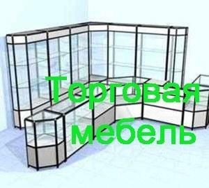 Торговая мебель Улан-Удэ
