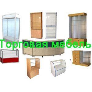 Заказать торговую мебель в Улан-Удэ