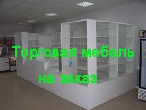 Торговая мебель в Улан-Удэ
